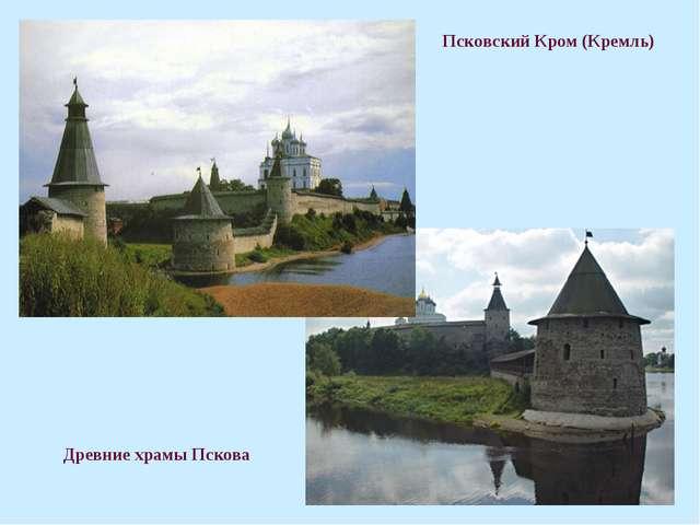 Псковский Кром (Кремль) Древние храмы Пскова