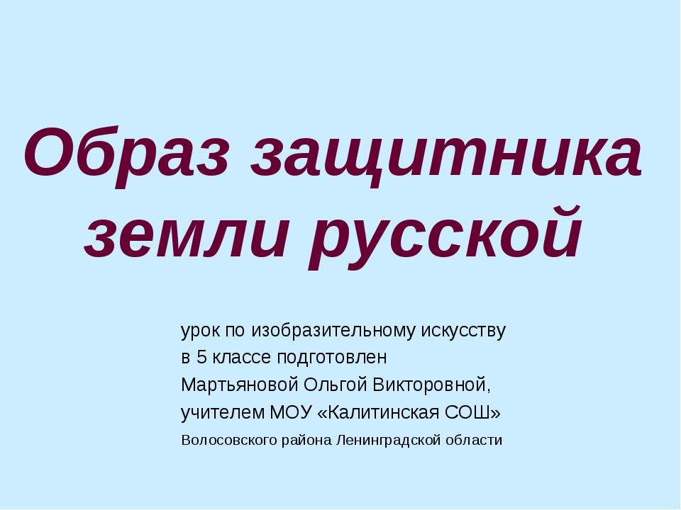 Образ защитника земли русской урок по изобразительному искусству в 5 классе п...