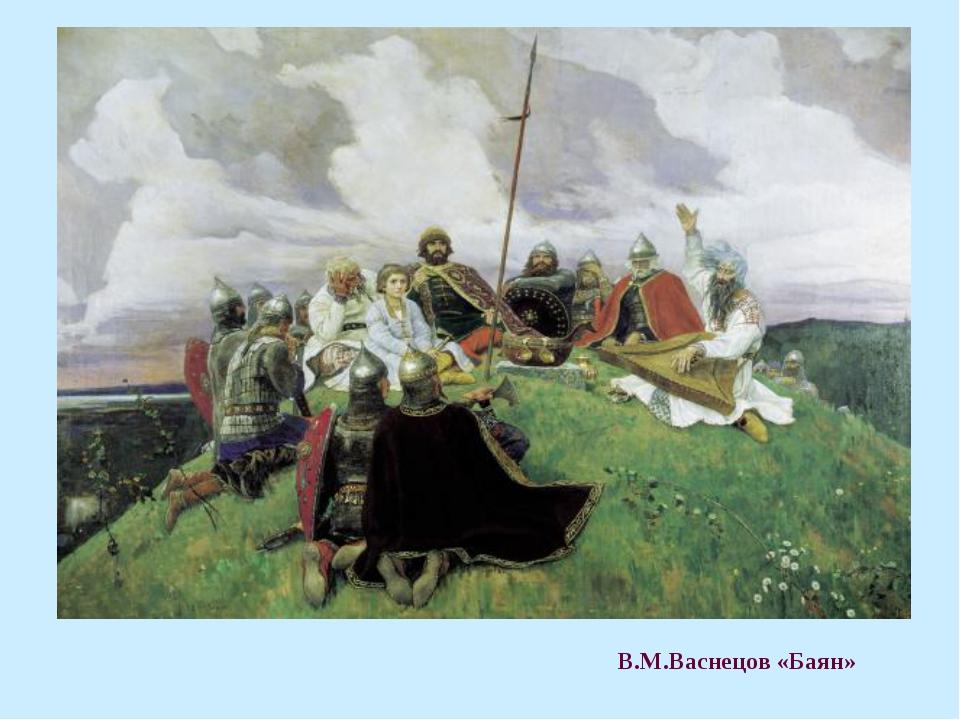 В.М.Васнецов «Баян»
