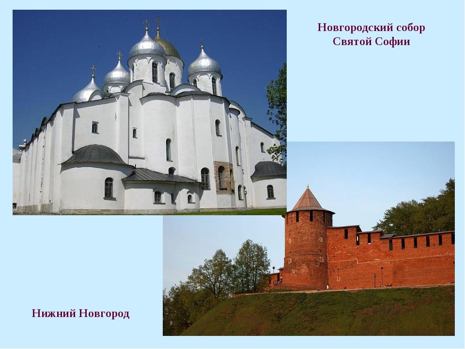 Новгородский собор Святой Софии Нижний Новгород