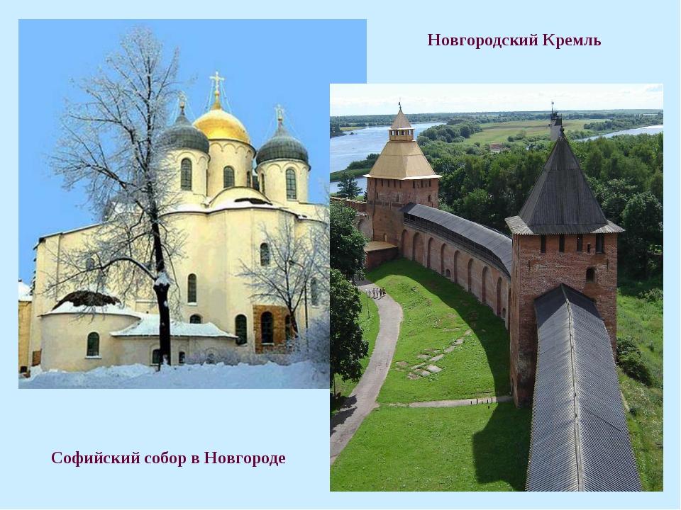Новгородский Кремль Софийский собор в Новгороде