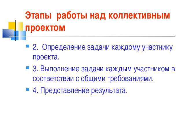 Этапы работы над коллективным проектом 2. Определение задачи каждому участник...