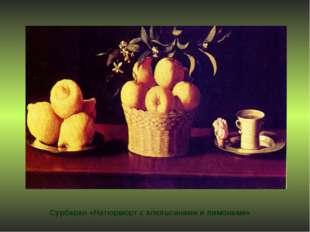 Сурбаран «Натюрморт с апельсинами и лимонами»