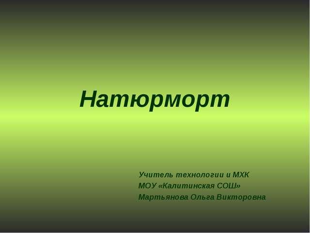 Натюрморт Учитель технологии и МХК МОУ «Калитинская СОШ» Мартьянова Ольга Вик...
