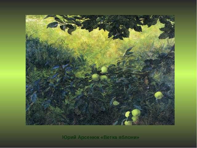 Юрий Арсенюк «Ветка яблони»