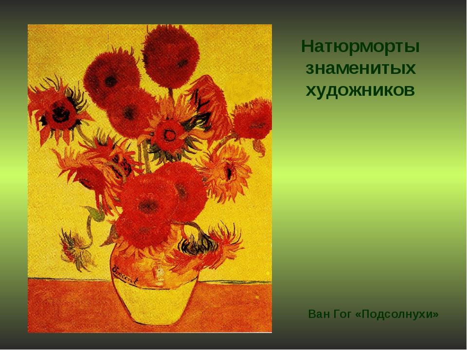 Натюрморты знаменитых художников Ван Гог «Подсолнухи»