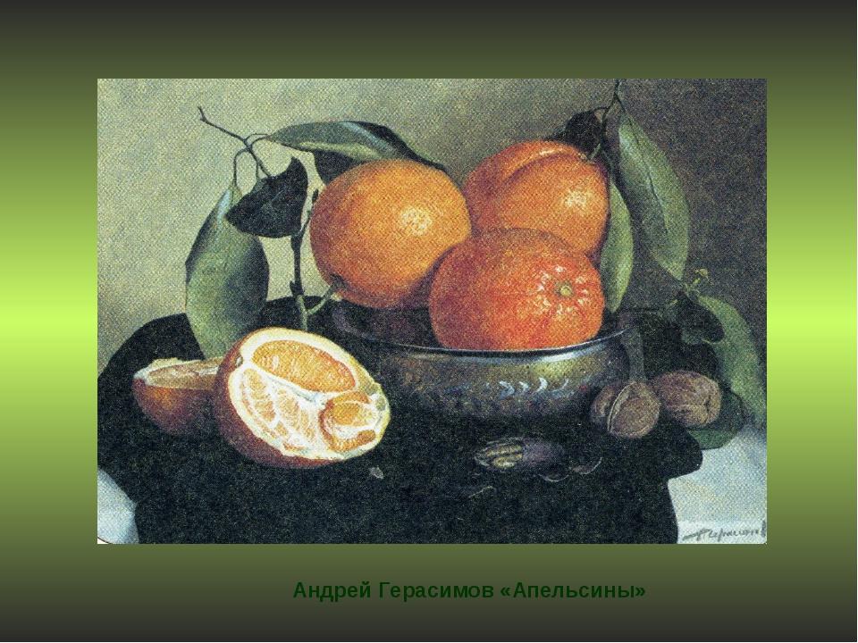 Андрей Герасимов «Апельсины»