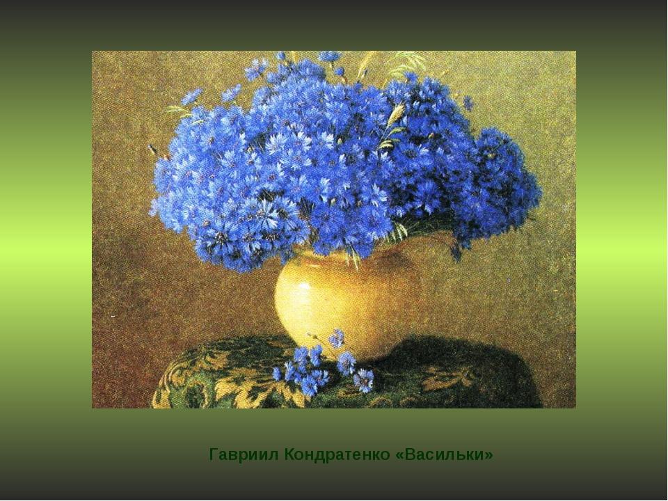 Гавриил Кондратенко «Васильки»