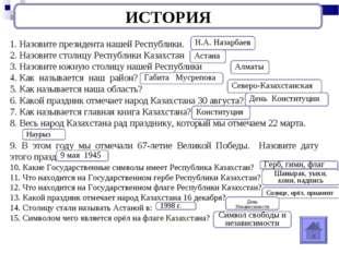 1. Назовите президента нашей Республики. 2. Назовите столицу Республики Казах
