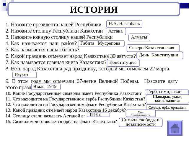 1. Назовите президента нашей Республики. 2. Назовите столицу Республики Казах...