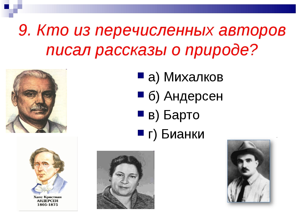 9. Кто из перечисленных авторов писал рассказы о природе? а) Михалков б) Анде...