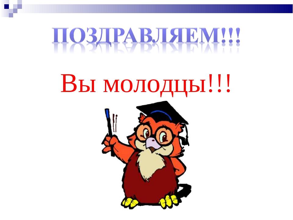 Поздравление вы молодцы