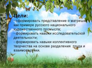 Цели: сформировать представление о матрешке как примере русского национальног