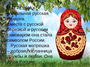 МАТРЁШКА - уникальная русская игрушка. Вместе с русской березкой и русским са