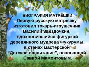 БИОГРАФИЯ МАТРЁШКИ Первую русскую матрешку изготовил токарь-игрушечник Васили