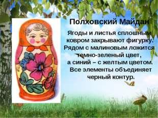 Полховский Майдан Ягоды и листья сплошным ковром закрывают фигурку. Рядом с м