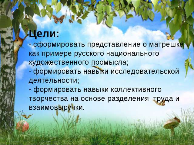 Цели: сформировать представление о матрешке как примере русского национальног...