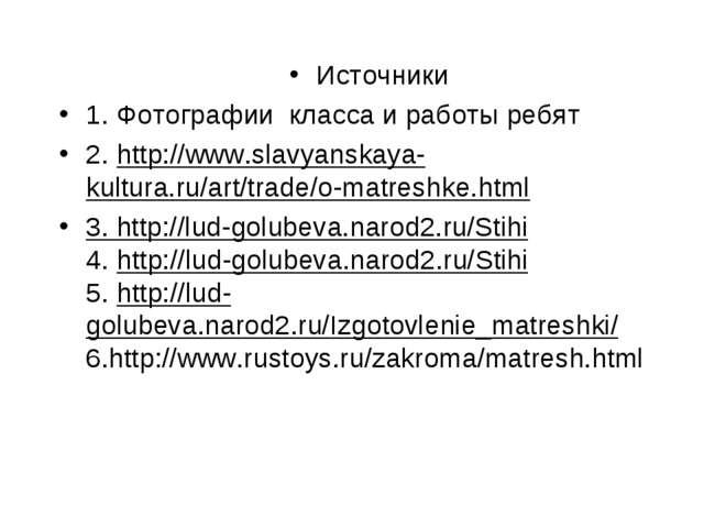 Источники 1. Фотографии класса и работы ребят 2. http://www.slavyanskaya-kult...