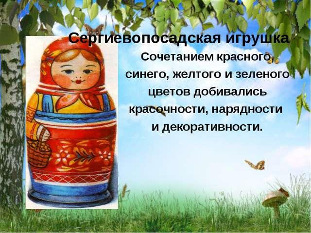 Сергиевопосадская игрушка Сочетанием красного, синего, желтого и зеленого цве...