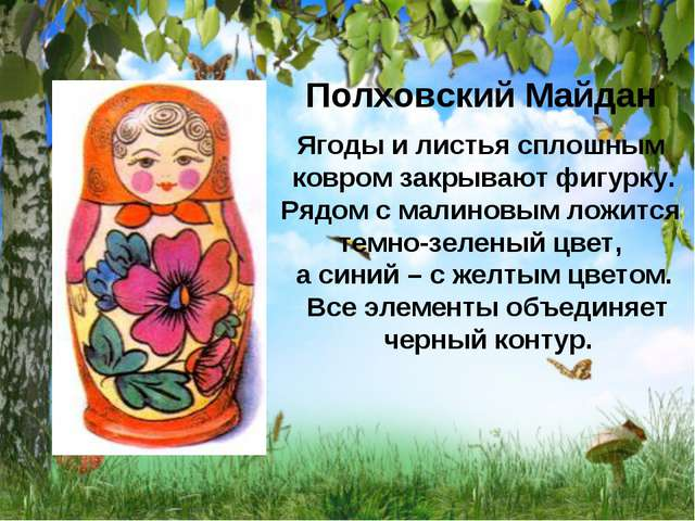Полховский Майдан Ягоды и листья сплошным ковром закрывают фигурку. Рядом с м...