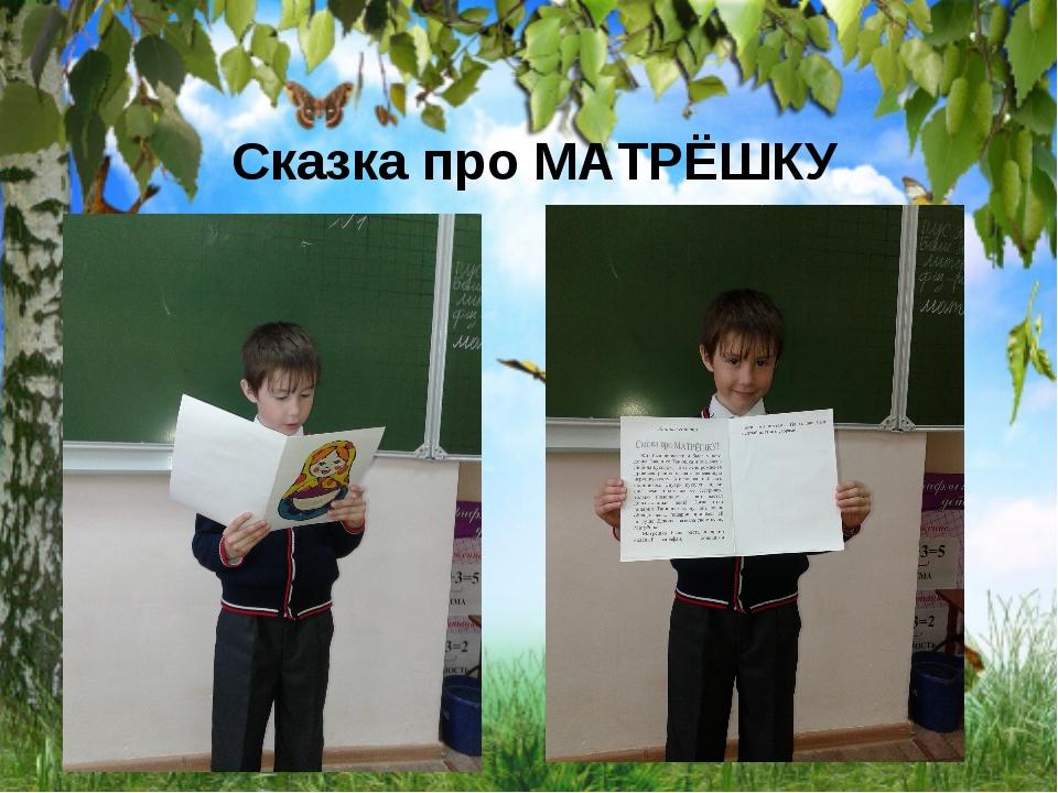 Сказка про МАТРЁШКУ
