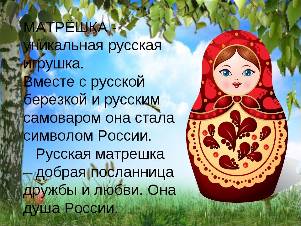 МАТРЁШКА - уникальная русская игрушка. Вместе с русской березкой и русским са...