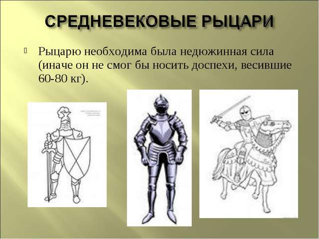 Рыцарю необходима была недюжинная сила (иначе он не смог бы носить доспехи, в...