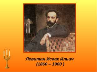 Левитан Исаак Ильич (1860 – 1900 )