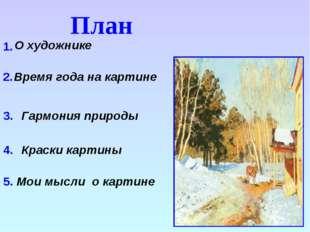 План О художнике Гармония природы Краски картины Мои мысли о картине 1. 2. 3