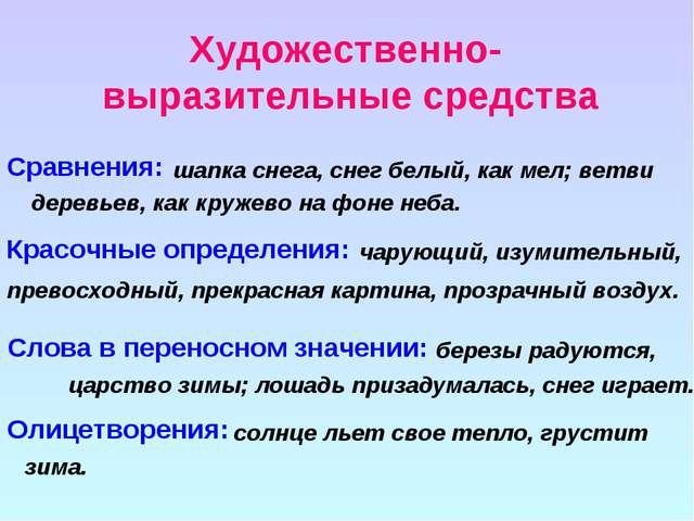 Художественно- выразительные средства Сравнения: Красочные определения: Слова...