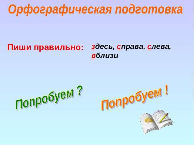 Пиши правильно: здесь, справа, слева, вблизи