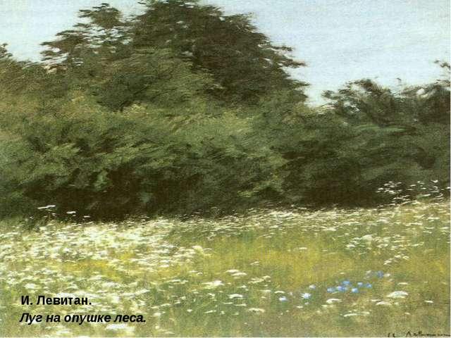 И. Левитан. Луг на опушке леса.