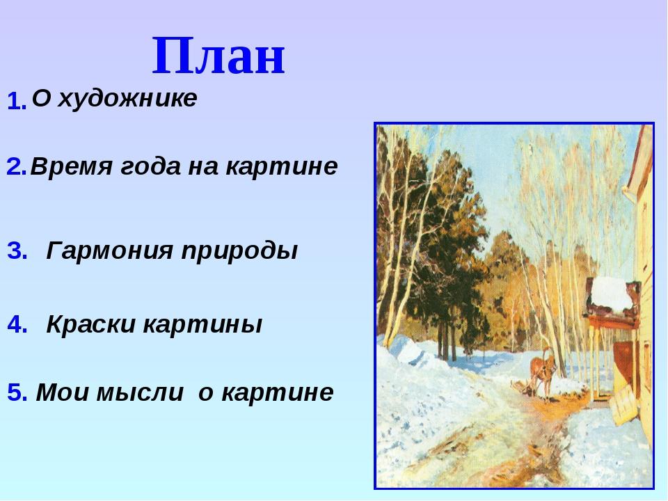 План О художнике Гармония природы Краски картины Мои мысли о картине 1. 2. 3...