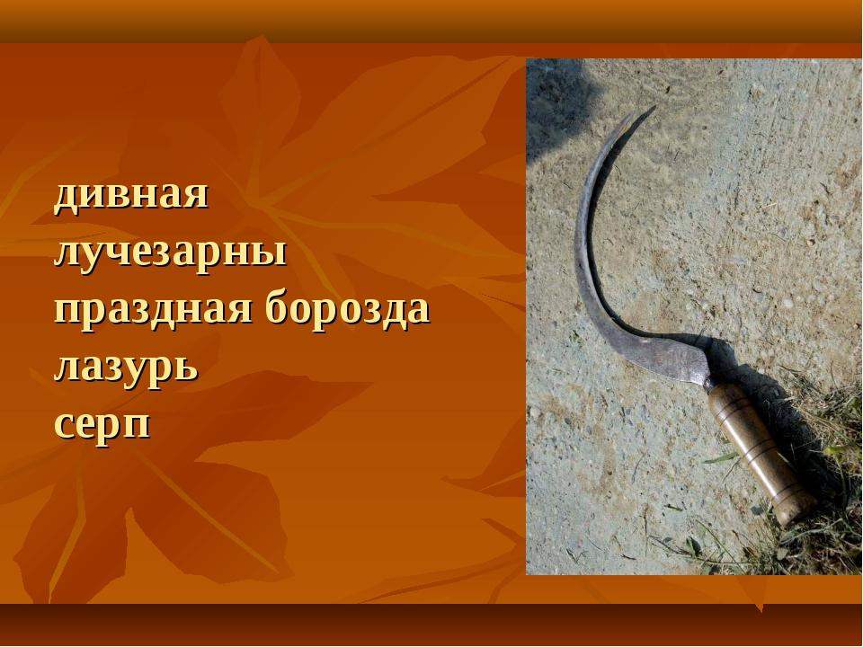 дивная лучезарны праздная борозда лазурь серп