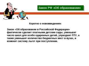 Закон РФ «Об образовании» Коротко о нововведениях Закон «Об образовании в Рос