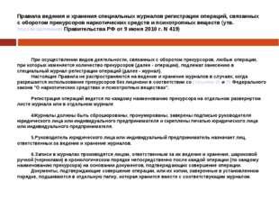 Правила ведения и хранения специальных журналов регистрации операций, связанн