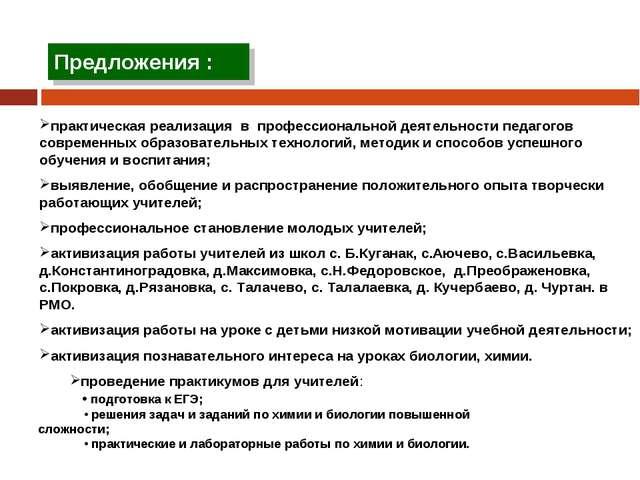 Предложения : практическая реализация в профессиональной деятельности педагог...