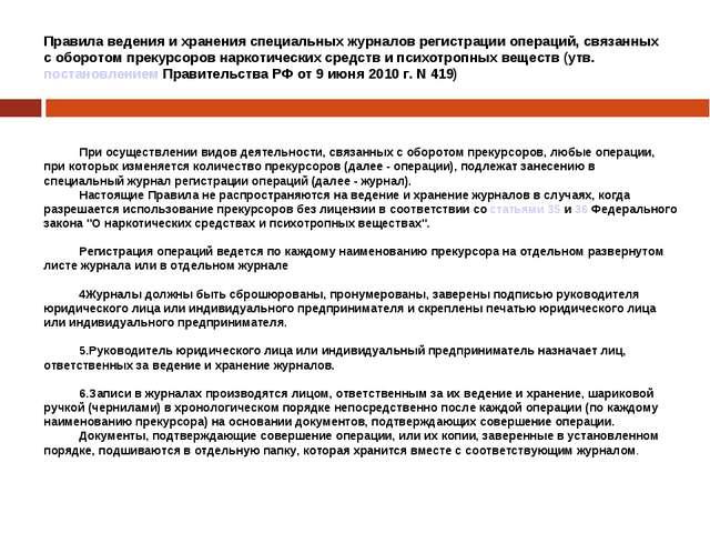 Правила ведения и хранения специальных журналов регистрации операций, связанн...