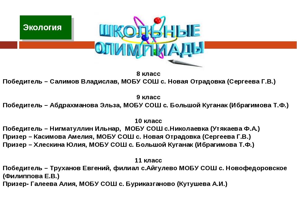 Экология 8 класс Победитель – Салимов Владислав, МОБУ СОШ с. Новая Отрадовка...