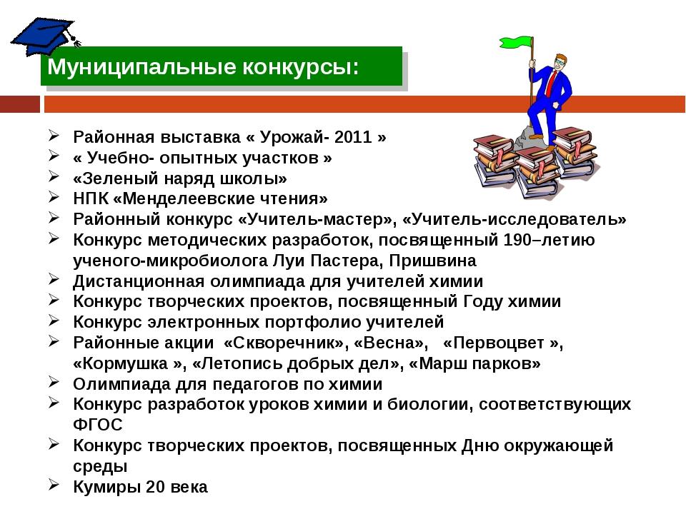 Муниципальные конкурсы: Районная выставка « Урожай- 2011 » « Учебно- опытных...