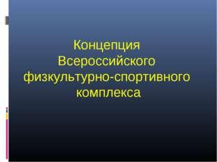 Концепция Всероссийского физкультурно-спортивного комплекса