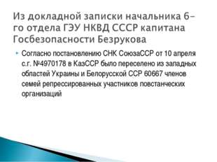 Согласно постановлению СНК СоюзаССР от 10 апреля с.г. №4970178 в КазССР было