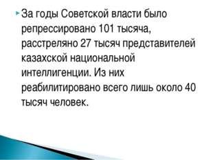 За годы Советской власти было репрессировано 101 тысяча, расстреляно 27 тысяч