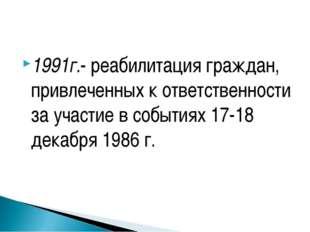 1991г.- реабилитация граждан, привлеченных к ответственности за участие в соб