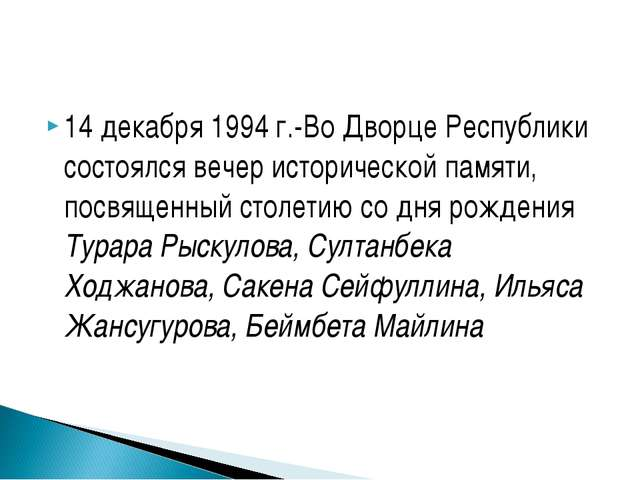14 декабря 1994 г.-Во Дворце Республики состоялся вечер исторической памяти,...