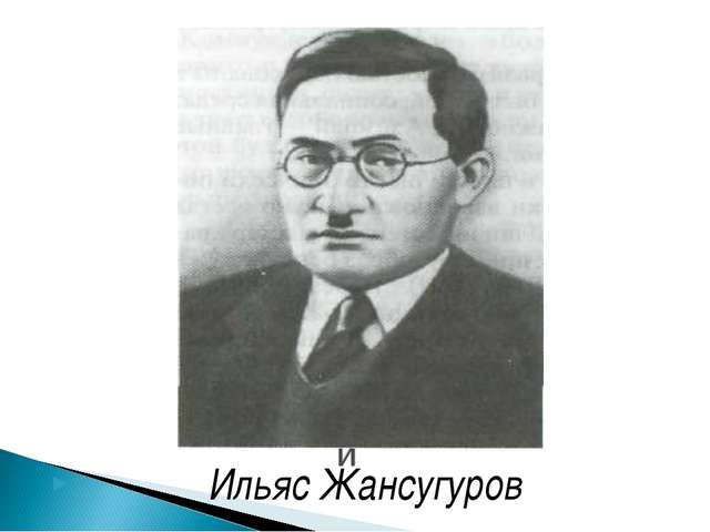 Ильяс Жансугуров