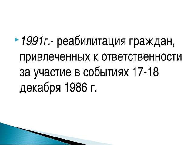 1991г.- реабилитация граждан, привлеченных к ответственности за участие в соб...