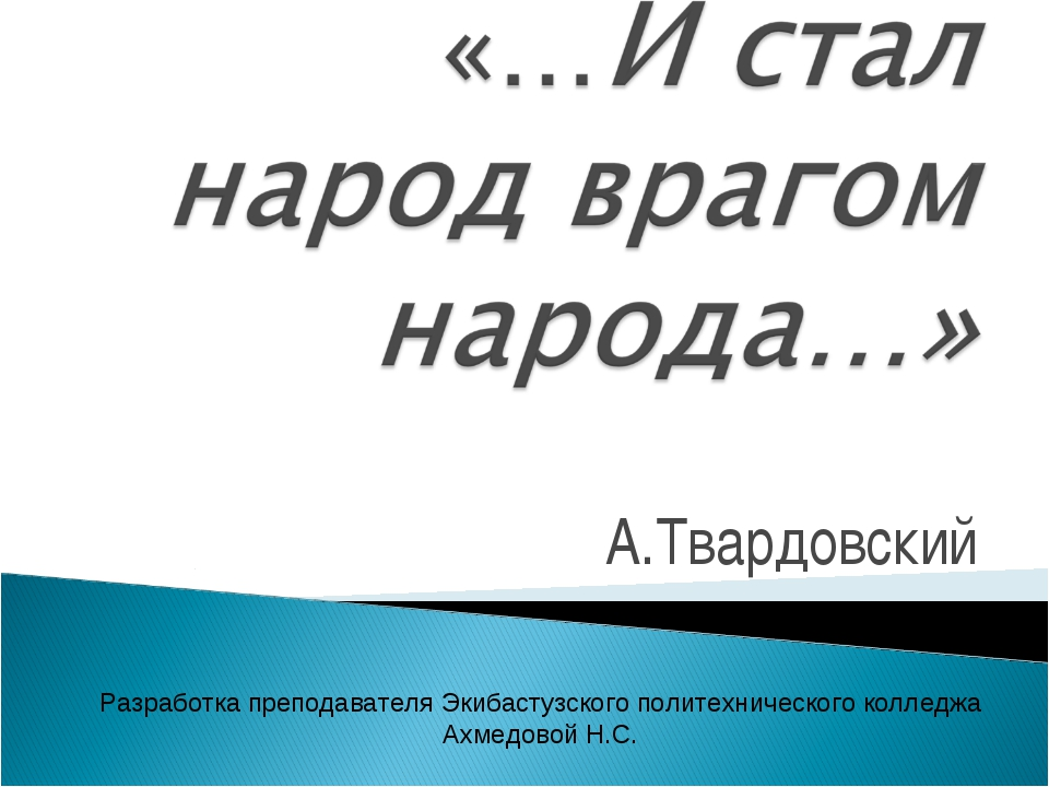 А.Твардовский Разработка преподавателя Экибастузского политехнического колле...
