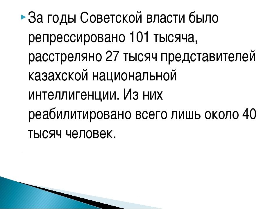 За годы Советской власти было репрессировано 101 тысяча, расстреляно 27 тысяч...