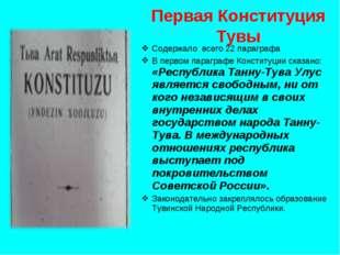 Первая Конституция Тувы Содержало всего 22 параграфа В первом параграфе Конст